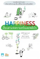 WISH เรื่องเล่าเพื่อความหวังและพลังใจ ชุด HAPPINESS