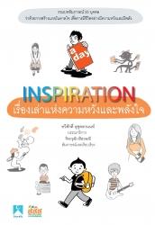 WISH เรื่องเล่าเพื่อความหวังและพลังใจ ชุด INSPIRATION
