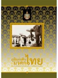 ภูมิแผ่นดินมรดกไทย พระบาทสมเด็จพระเจ้าอยู่หัวกับการเสด็จพระราชดำเนินแหล่งมรดกไทย
