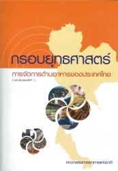 กรอบยุทธศาสตร์การจัดการด้านอาหารของประเทศไทย