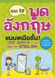 100 วิธีพูดอังกฤษแบบเหนือชั้น