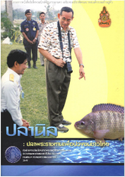 ปลานิล: ปลาพระราชทานเพื่อปวงชนชาวไทย