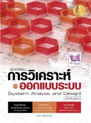 คู่มือเรียน การวิเคราะห์และออกแบบระบบ : System Analysis and Design : ฉบับสมบูรณ์