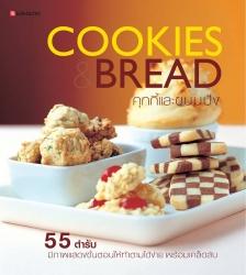 คุกกี้และขนมปัง (COOKIES AND BREAD)