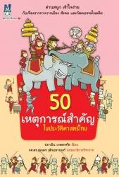 50 เหตุการณ์สำคัญในประวัติศาสตร์ไทย