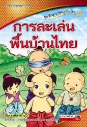 การละเล่นพื้นบ้านไทย