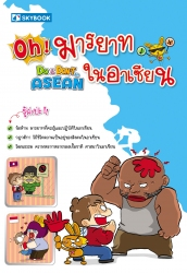Oh! มารยาทในอาเซียน Do & Dont in ASEAN