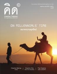 นิตยสารคิด (Creative Thailand) ฉบับเดือนพฤศจิกายน 2559