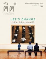 นิตยสารคิด (Creative Thailand) ฉบับเดือนกุมภาพันธ์ 2560