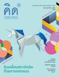 นิตยสารคิด (Creative Thailand) ฉบับเดือนมีนาคม 2560