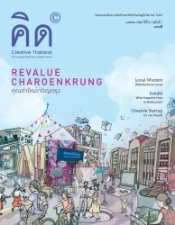 นิตยสารคิด (Creative Thailand) ฉบับเดือนเมษายน 2560
