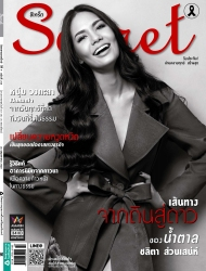 Secret No.214 May 2017