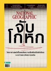 National Geographic  July 2017