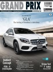 GRAND PRIX Vol. 47 Issue. 572 August 2017