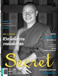 Secret No.221 September 2017