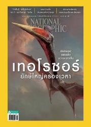 National Geographic  November 2017