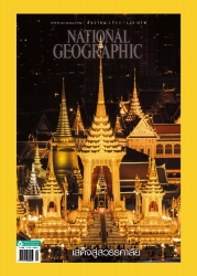 National Geographic December 2017