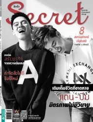 Secret No.228 December 2017