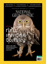 National Geographic  January 2018