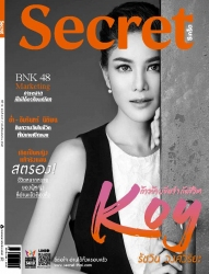Secret No.231 March 2018