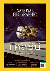 National Geographic  April 2018