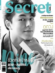 Secret No.234 June 2018
