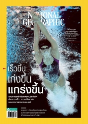 National Geographic  July 2018