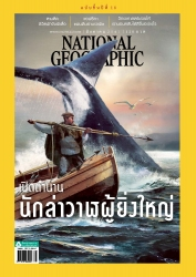 National Geographic  August 2018