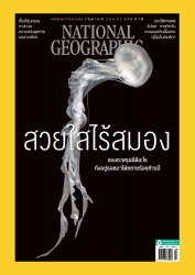 National Geographic October 2018