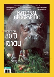 National Geographic  December 2018